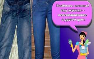 Как покрасить джинсы в домашних условиях: правила использовании синьки, акриловых и анилиновых красителей