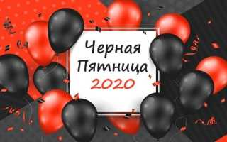 Когда черная пятница в 2020 году и стоит ли ее ждать — точные даты и время начала распродаж