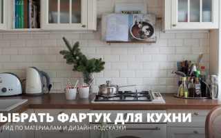 Какой фартук для кухни лучше выбрать современные тенденции, топ-5 материалов и советы дизайнера
