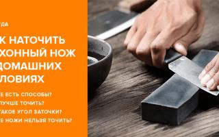 Как правильно точить ножи в домашних условиях