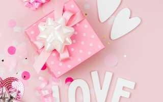 Что подарить на 14 февраля: идеи недорогих и оригинальных подарков парню и девушке