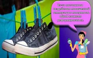 Как быстро высушить обувь – ботинки или кроссовки внутри после стирки