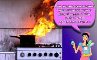 Как убрать запах гари в квартире если произошел пожар или просто пригорела еда?